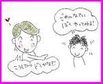 母親塾 優しいママ.JPG